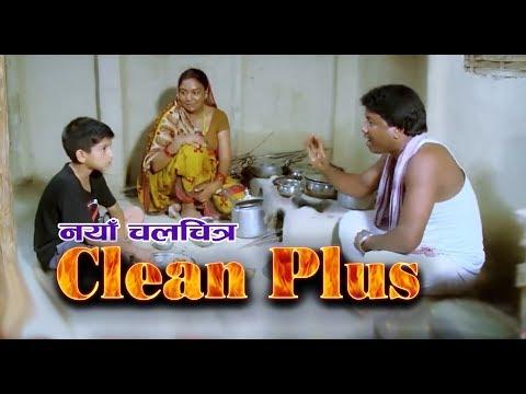 Behaviour Change Communication (BCC) movie on Hygiene Behaviour, SNV Nepal, SSH4A Program