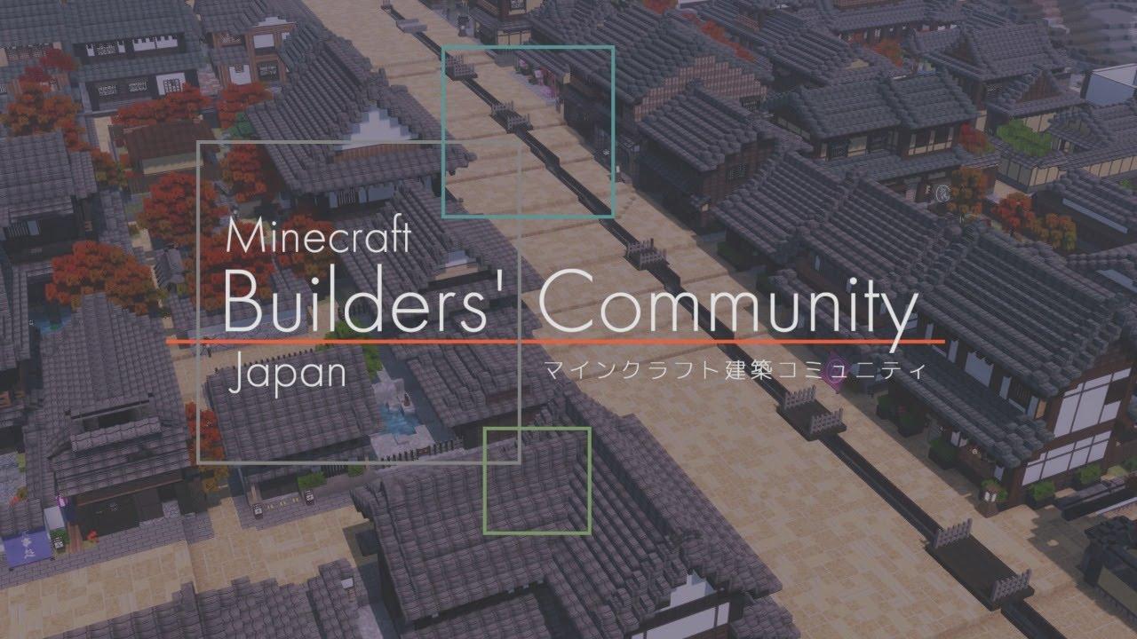 第4回マイクラ建築勉強会ラストスパート+フィナーレ ~みんなで日本の秋を作ろう~