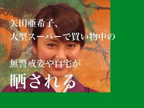 エンタメ チャンネル 矢田亜希子大型スーパーで買い物中の無警戒姿や自宅が晒される