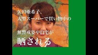 おもしろ動画 矢田亜希子 恥じらい自宅初公開 庶民派コストコファン htt...