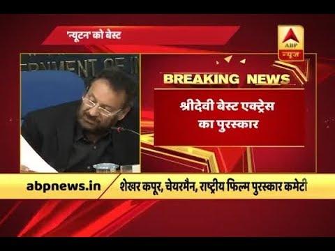 National Film Awards: Sridevi gets Best Actress award