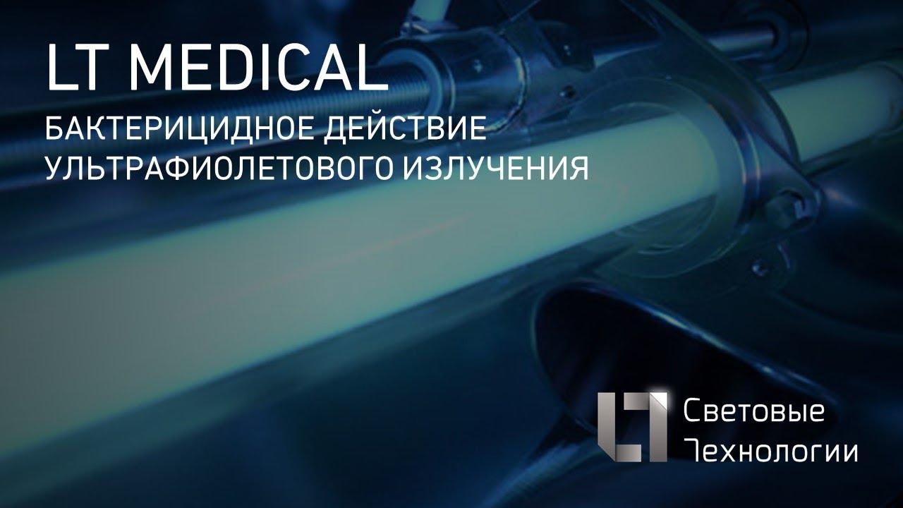 Бактерицидное действие ультрафиолетового излучения