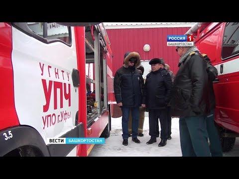 Уфимский градоначальник проехал по пожарным частям столицы