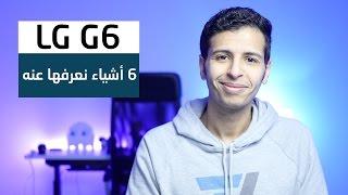 تسريبات #تيك_فويس 99.5:  ستة أشياء نعرفها حول LG G6
