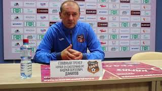 Послематчевая пресс-конференция  Евгений Ефремов и Андрей Данилов
