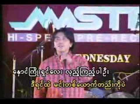 ေႏွာင္ႀကိဳးေလးတစ္မွ်င္ (ဘုိဘုိ): myanmar song