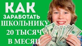 Как заработать в интернете школьнику без вложений | как заработать на youtube