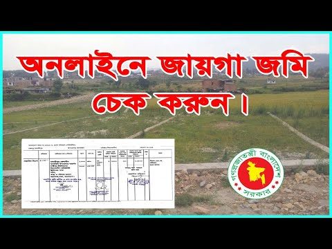 অনলাইনে জায়গা জমি চেক করুন, Bangladesh CS RS SA Khatian Online Check