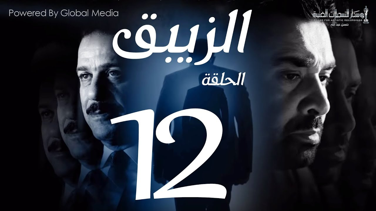 مسلسل الزيبق الحلقة 12