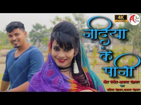 Jaise nadiya ke Pani | Aakash chandrakar | Kashish chandrakar | cg song