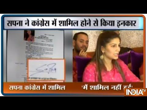 Sapna Chaudhary के Congress में शामिल होने पर बरकरार Suspense
