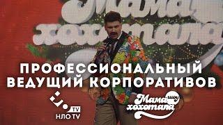 видео Что в России предпочитают пить на новогодних корпоративах?