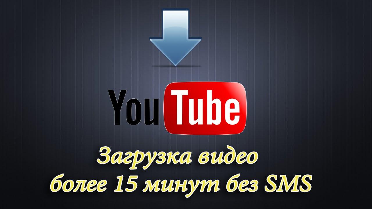 Загрузка видео более 15 минут без SMS