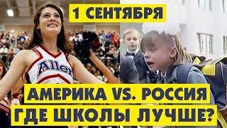 1 Сентября в России/Америке | Где школы лучше?!