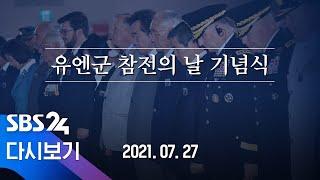 [다시보기] 유엔군 참전의 날 기념식 / SBS