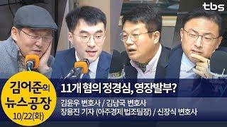 11개 혐의 정경심, 영장발부 가능성은? (김윤우,장용진,김남국,신장식)│김어준의 뉴스공장