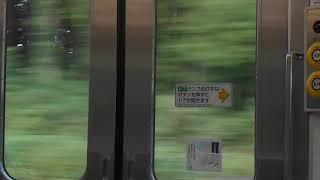 205系Y編成 宇都宮線 車窓 初秋の栃木 【女性車掌】