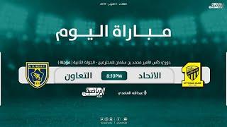مباراة #الاتحاد_التعاون ( الجولة الثانية ) مؤجلة من #دوري_محمد_بن_سلمان للمحترفين