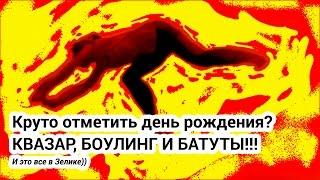 Веселый день рождения! Квазар, боулинг, батуты в Зеленограде)))