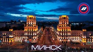 Minsk - 2019 - Минск