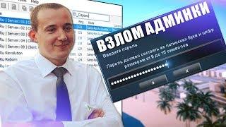 ВЗЛОМАЛИ EL CAPONE - СПЕЦ АДМИНА SAMP-RP В GTA!