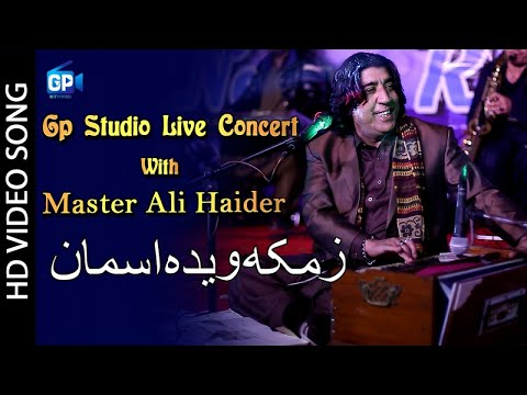 Pashto New Songs 2018 | Zmaka Oda Asman Oda De | Master Ali Haider Pashto Hd Songs 2017 - Gp Studio