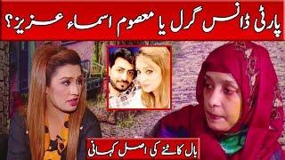 Party Girl Asma Aziz Interview | Pukaar With Anila Zaka 30 March 2019
