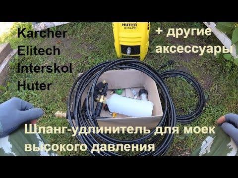 Шланг-удлинитель для моек высокого давления Karcher Elitech Interskol Huter... + ПЕННИК, ФИЛЬТРЫ...