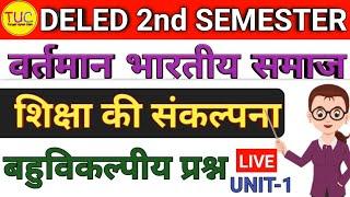 DELED 2nd Semester Paper-1 Unit-1 डीएलएड द्वितीय सेमेस्टर वर्तमान भारतीय समाज, शिक्षा की संकल्पना 🔥