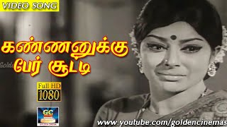 Kannanukku Per Sooti | Muthuraman | MSV | Thaai Pirandhal | Video Song
