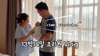 [조리원브이로그] 13박14일 신생아 돌보기, 신생아 …