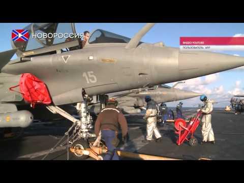 Авианосец Шарль де Голль против Исламского государства
