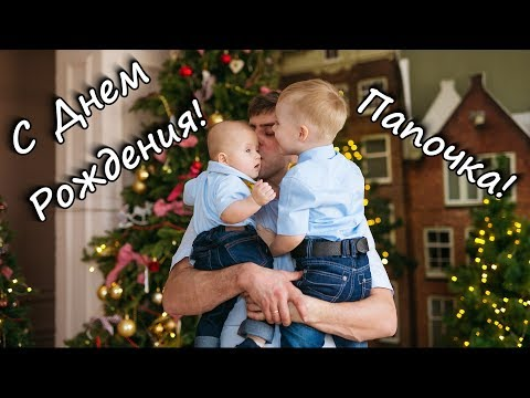 Поздравление для папы от сыновей. Поздравление для любимого мужа и папы. С днем Рождения!