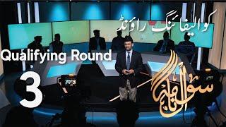 Sawalnama | Qualifying Round 3 | 3 سوال نامہ | کوالیفائنگ راؤنڈ