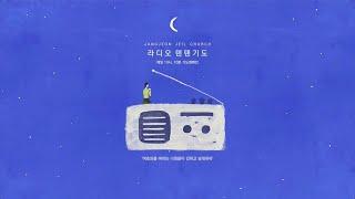 라디오 텐텐기도(오디오) / 2021.4.10 / 안종…