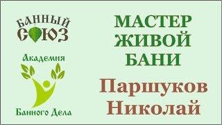 """Зачёт базового курса """"Мастер Живой Бани"""" Паршуков Николай Екатеринбург"""