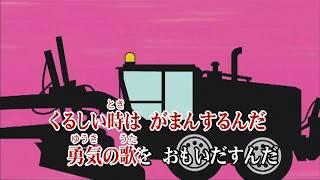 任天堂 Wii Uソフト Wii カラオケ U 勇気の ルンダ 戸田 恵子 それいけ...