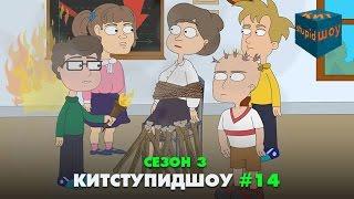KuTstupid ШОУ — Четырнадцатая серия Сезон 3