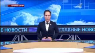 2017 Первый Канал ЕВРАЗИЯ Главные новости  Выпуск от 31 03