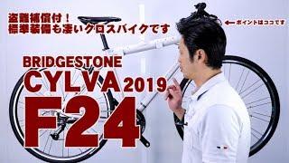 【 クロスバイク 】CYLVA F24 / シルヴァ 2019 盗難補償付 ブリヂストン YF2454 YF2449 YF2444 YF2439 2018年モデルとの違い  BRIDGESTONE
