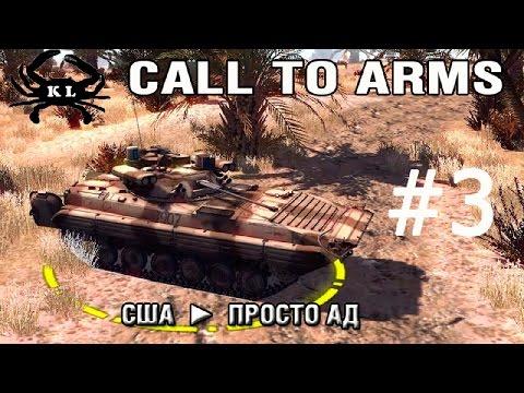 Call to Arms ► Просто ад ►#3