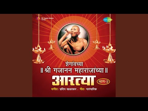 Jay Jay Satchitswarupa Swami Ganaraya Part2