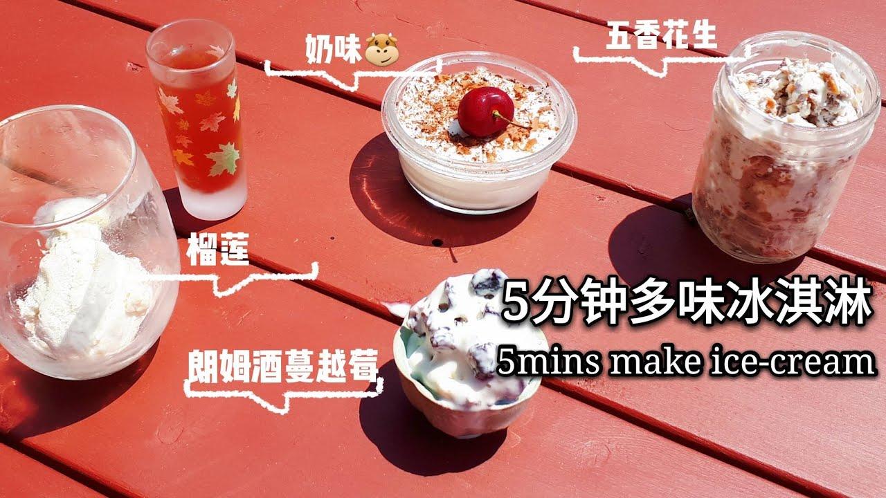 5分钟无蛋4款独特冰淇淋/5mins non-egg special ice cream/简单好做/朗姆蔓越莓味/五香花生口味/榴莲口味/内附食材material/[XX聚餐]
