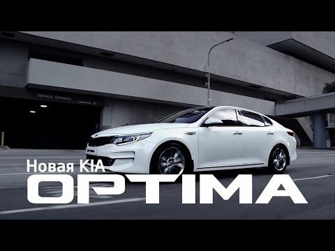 Новая KIA Optima 2016/Обзор и Тест-драйв Киа Оптима 2016