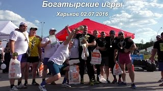 Богатырские игры Харьков / Strongman Ukraine 02.07.2016