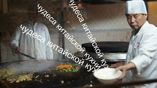 Новая эра. Поездка на сырье продукции. Чудеса китайской кухни - рыбный день
