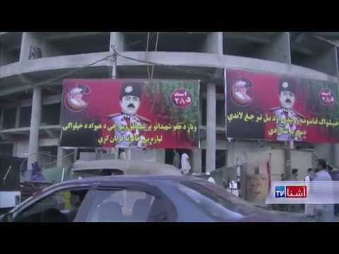 Celebrating Independence Day in Kabul – VOA Ashna