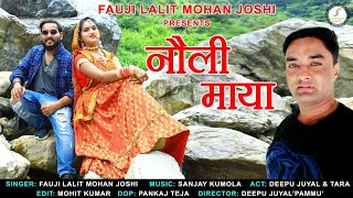 latest Uttarakhandi video song!! नौली माया  song by!! Fouji Lalit Mohan Joshi official music 2021
