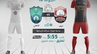 مباشر القناة الرياضية السعودية | الرائد VS الأهلي (الجولة الـ10)