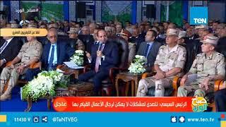 بالفيديو.. السيسي يفاجئ مسؤولا مصريا: أنت بتقبض كام؟
